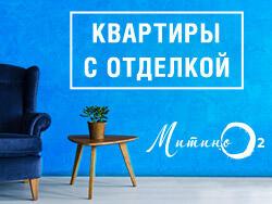 Город-курорт «Митино 02» Скидки до 18%